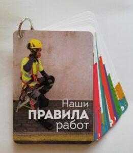 RU_uus Kaardipakk